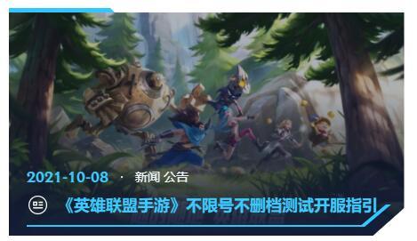 《英雄联盟手游》10月8日不限号不删档测试开服