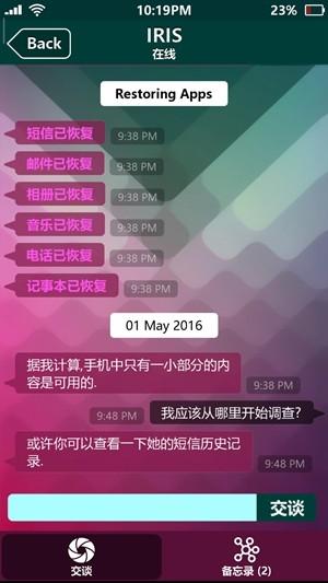 失踪的萨拉中文版截图
