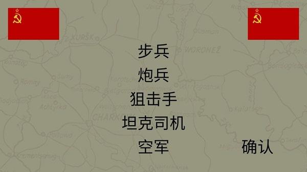 东部前线截图