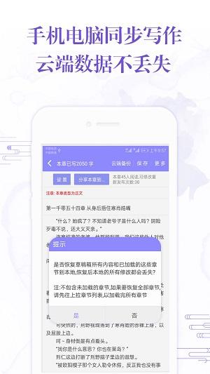 手机写小说app截图