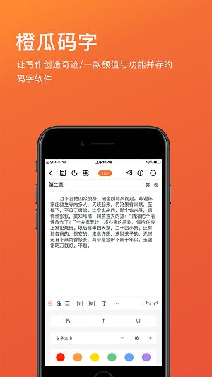 橙瓜码字app截图