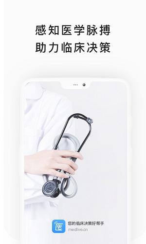 医脉通手机版截图