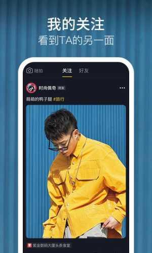 富二代f2抖音app软件安装包