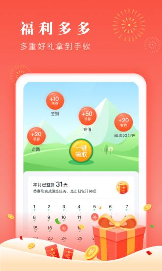 海棠书屋app