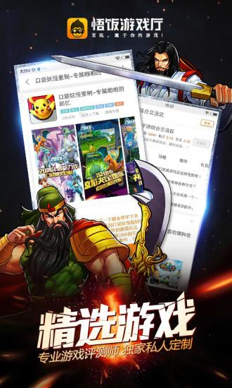 悟饭游戏厅下载最新版安装