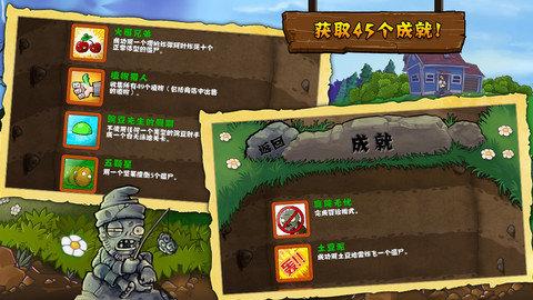 植物大战僵尸西游版中文版