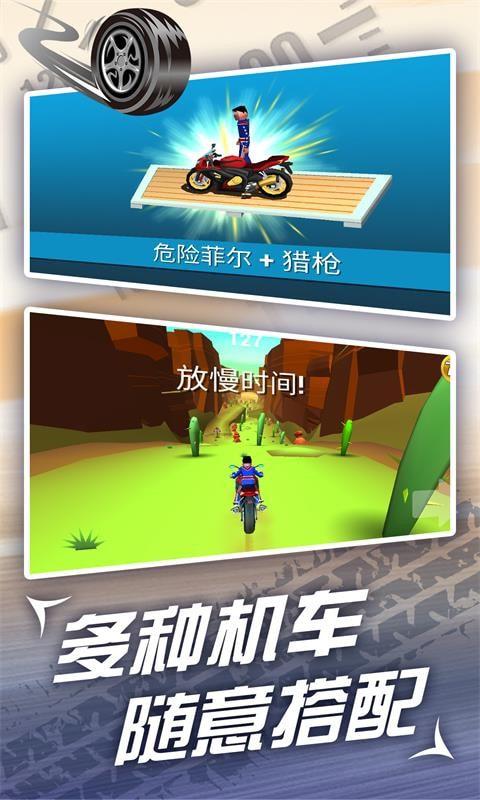 魔幻摩托车跑酷