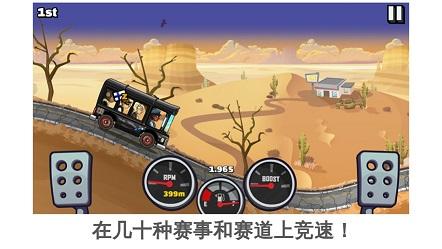 登山赛车2下载安装