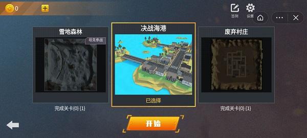 战地模拟器手机版无限武器无限子弹