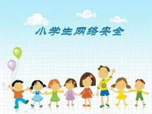 中小学生家庭教育与网络安全