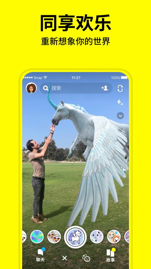 Snapchat相机