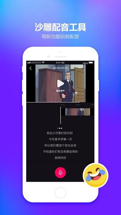 Lico视频