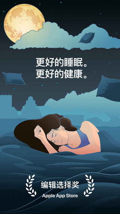 sleep cycle 中文 版