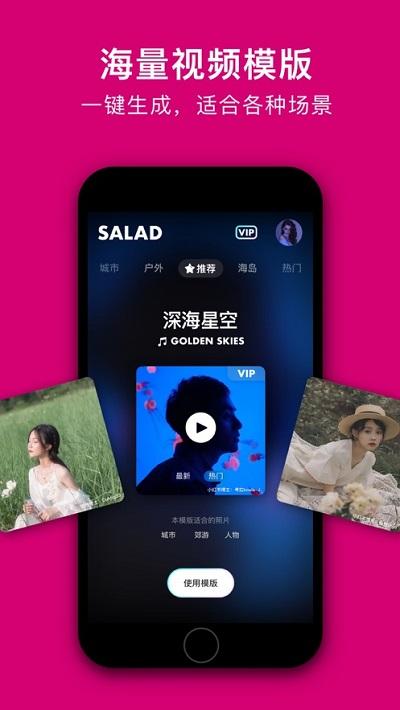 沙拉视频最新版