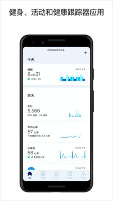 小米健康2.8.6