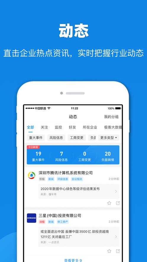 企查查app