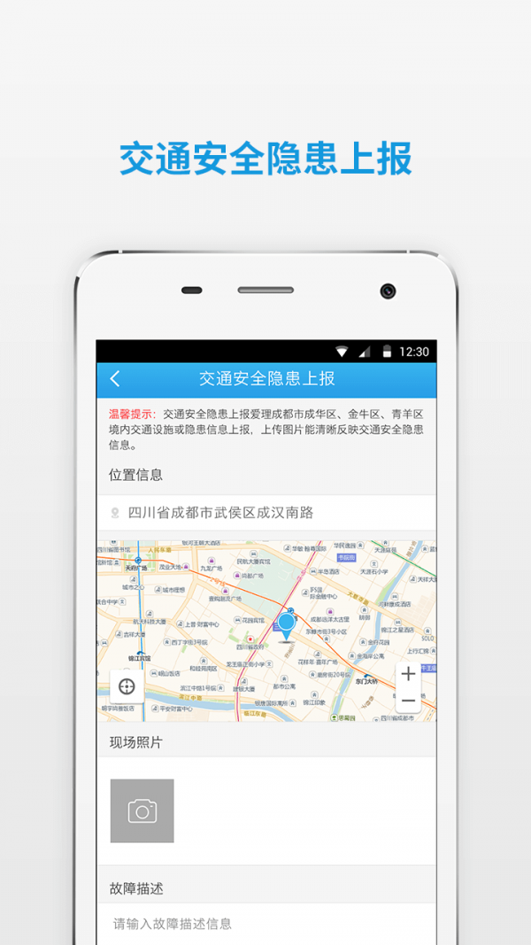 四川公安交警公共服务平台