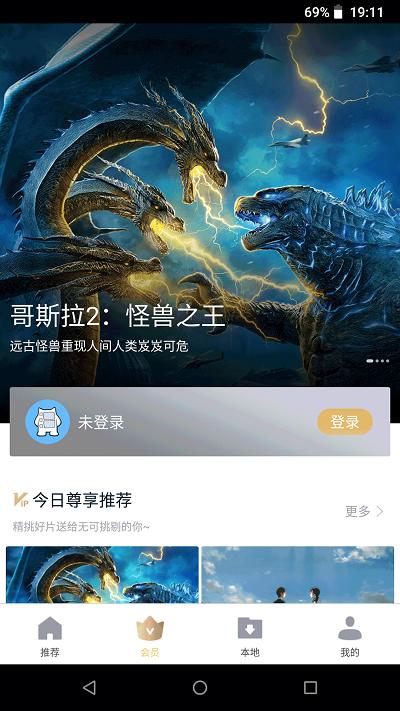 暴风影音app