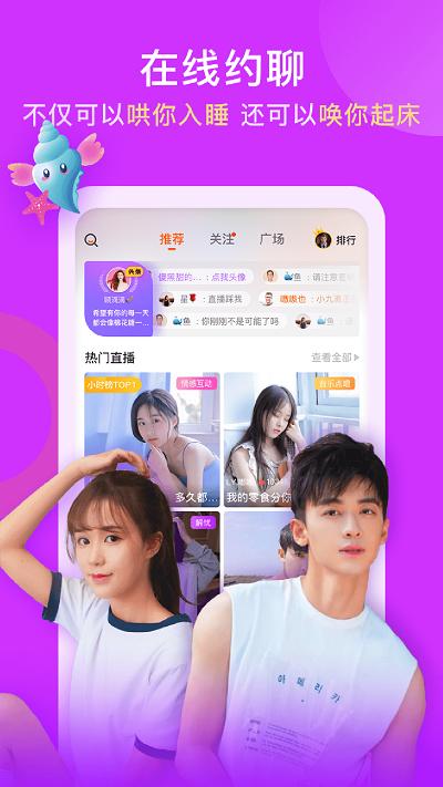 yami语音苹果版