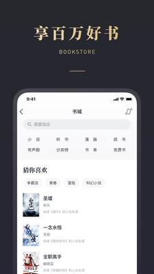 微信读书手机版
