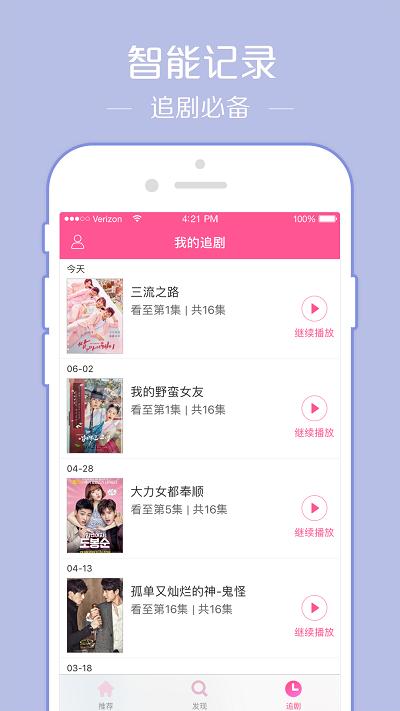 韩剧TV app