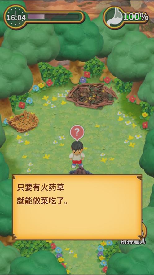 粘土无人岛中文版