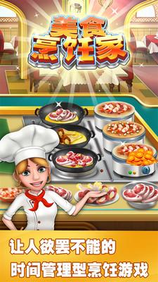 美食烹饪家