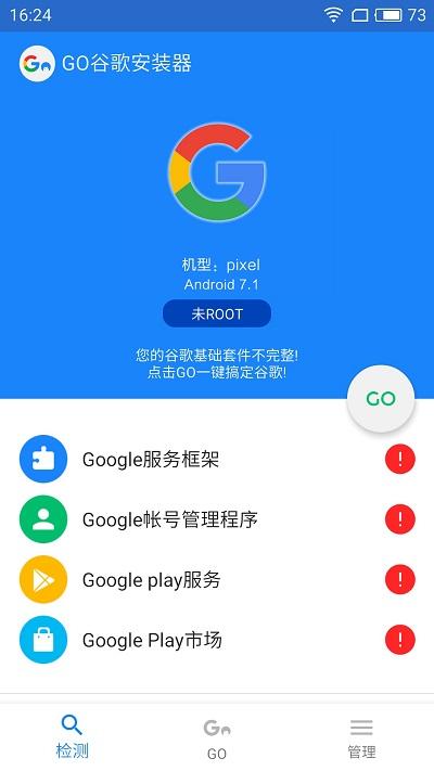 谷歌安装器安卓