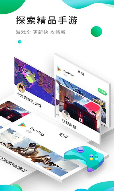 谷歌空间iOS