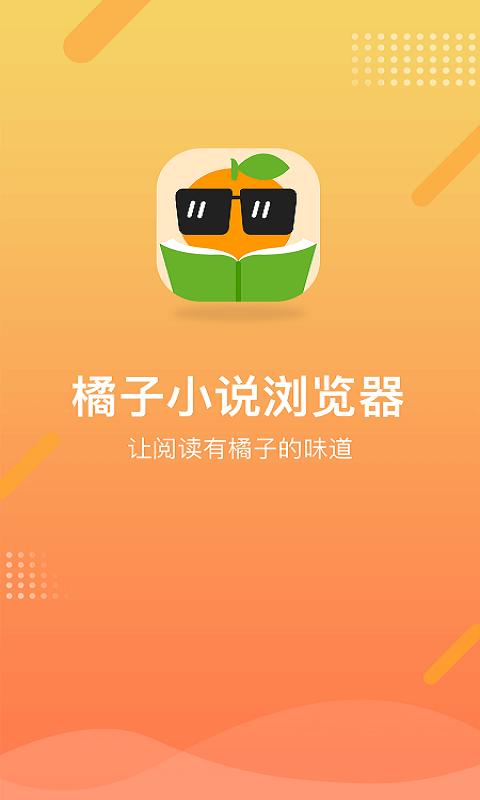 橘子小说浏览器