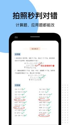爱作业app快速批改作业