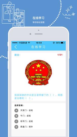 教育部全国青少年普法网app