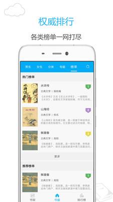 笔趣阁下载app(蓝色版)