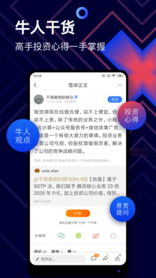 雪球股票app