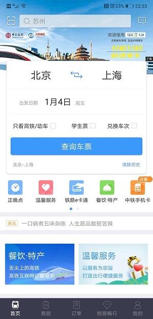 中国铁路12306