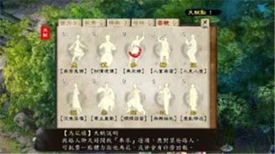 金庸群侠传5手机版
