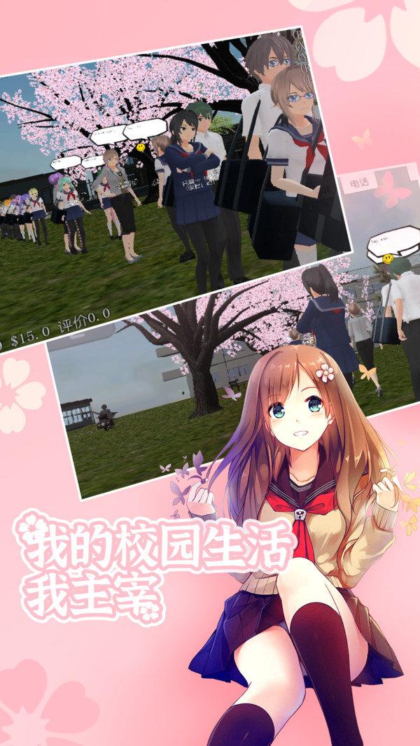 樱花学校模拟器2021最新版