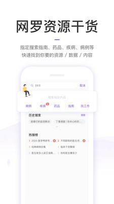 丁香园手机app
