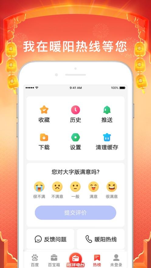百度大字版app最新版