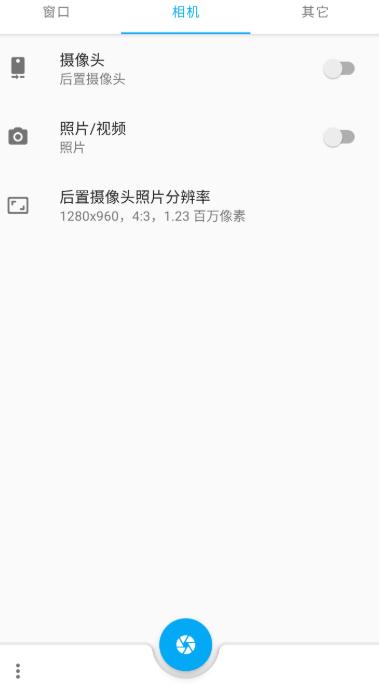 窗口相机v0.5.2