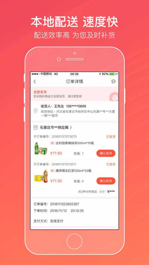 中烟新商联盟登录