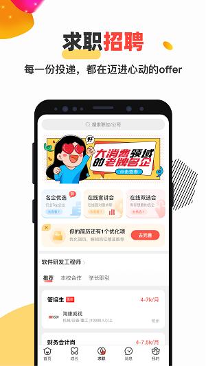 校友邦app学生版