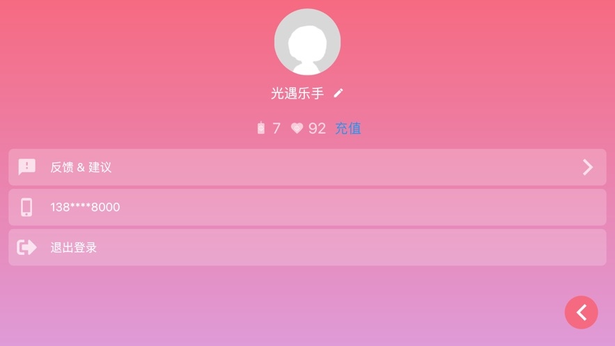 光遇乐谱app安卓