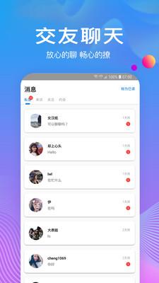 树洞倾诉app