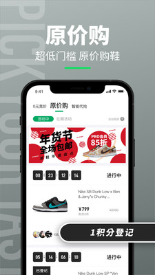造app潮鞋