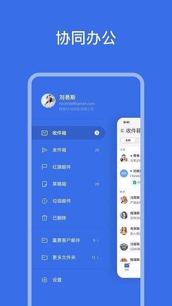 网易灵犀办公app