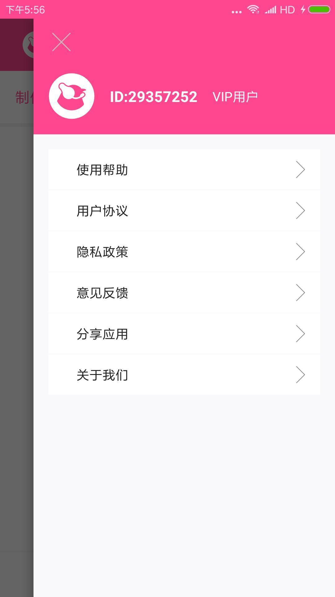 动漫头像大全app