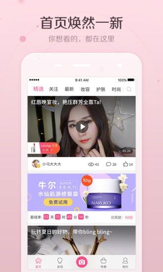 虚拟试妆app
