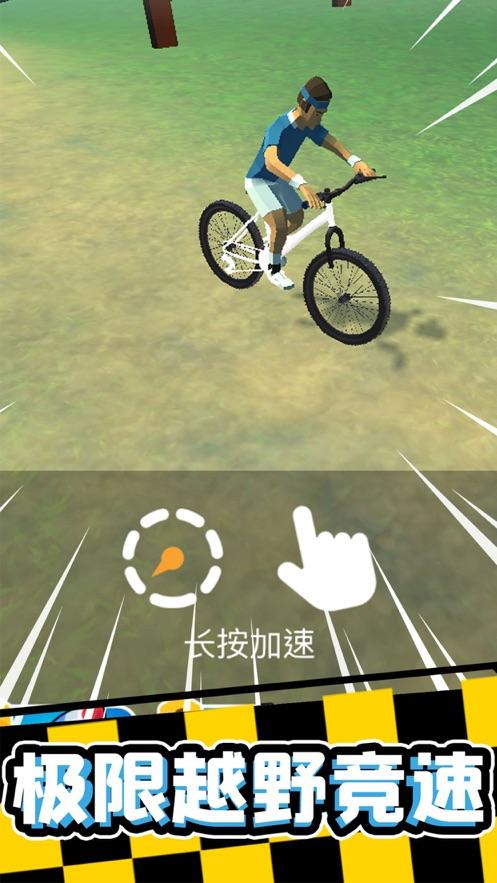 疯狂自行车无限金币钻石版