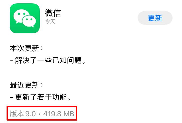 微信9.0内测版